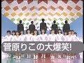 菅原りこの大爆笑! の動画、YouTube動画。
