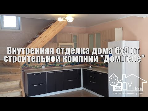 "Внутренняя отделка дома 6х9. СК ""Дом Тебе"""