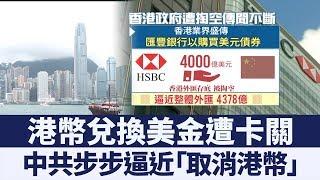 中共外力介入 匯豐高階主管接連離職 港幣聯繫制度恐崩壞|新唐人亞太電視|20190819