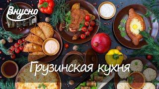 Грузинская кухня с Дарьей Пынзарь!  Готовим Вкусно 360!