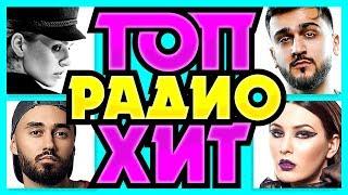 Download ХИТ ПАРАД ТОП 30 / Самые горячие радио хиты Сентябрь 2019 / Jony Zivert Мот Maruv Качер Нюша Mp3 and Videos