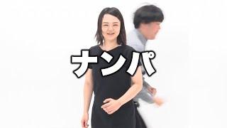 蛙亭 クセがスゴいネタGP コント「ナンパ」