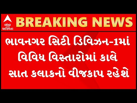 Bhavnagar City Division-1 to have 7 hours of power cut