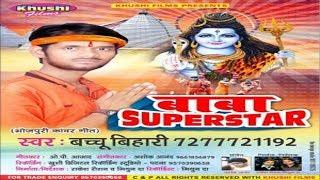 Bachchu Bihari का हिट बोलबम सांग्स - ऐ बाबा अड़भंगिया - A Baba Adbhangya - Bolbum Songs 2018