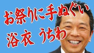 夏のお祭り ノベルティ 手ぬぐいチャンネル thumbnail