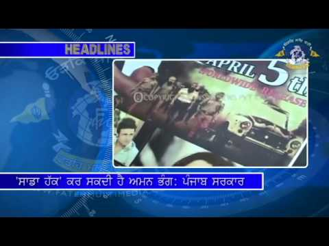 HEADLINE NEWS  ONLINE CHANNEL FATEH MULTIMEDIA