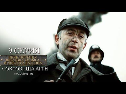 Шерлок Холмс и доктор Ватсон   9 серия  Сокровища Агры. Продолжение