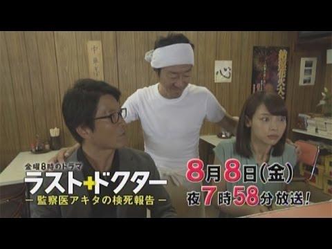 相武紗季 ラスト・ドクター CM スチル画像。CM動画を再生できます。