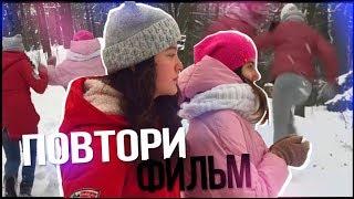 ПОВТОРИ ФИЛЬМ CHALLENGE/РИВЕРДЭЙЛ/ЗАКРЫТАЯ ШКОЛА