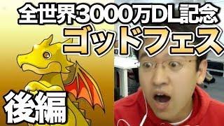 【パズドラ】後編 全世界3000万DL記念ゴッドフェス!来てくれ大喬&小喬!! thumbnail