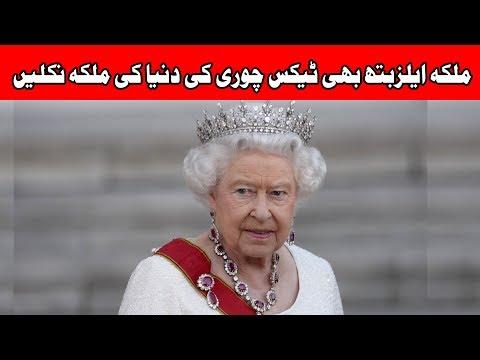 Queen Elizabeth secret offshore accounts in Cayman Islands | 24 News HD