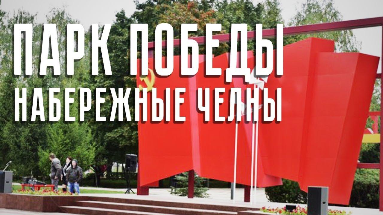 Набережные Челны: Парк Победы - YouTube