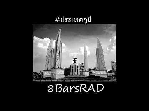 OG13#ประเทศกูมี #8barsRAD