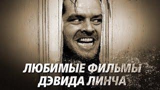 Любимые фильмы Дэвида Линча