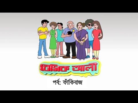কমেডি সিরিজ বেসিক আলী-১: ফাঁকিবাজ | Comedy Series Basic Ali Part-1