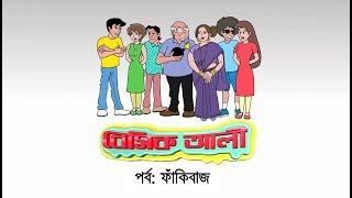 বেসিক আলী-১: ফাঁকিবাজ | Comedy Series Basic Ali 1 Fakibaz| Tawsif Mahbub
