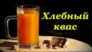 Лучшие рецепты Славянской кухни ДОМАШНИЙ КВАС