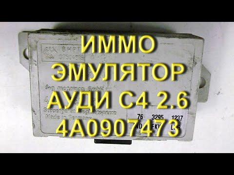 Audi C4 2.6 4A0907473B и D отключение ИММО