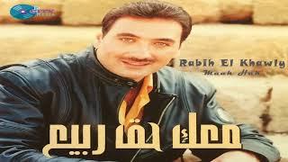 Rabih El Khawli - Maak Hak [Official Audio] / ربيع الخولي - معك حق