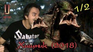 ТРЕШ ОБЗОР фильма Хищник (2018) (1 часть)