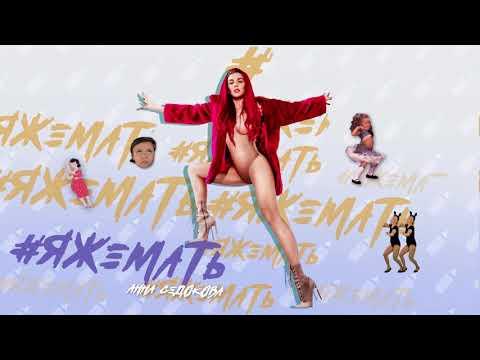 Анна Седокова - ЯЖЕМАТЬ (Премьера песни 2019)
