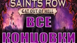Saints Row 4: Gat Out Of Hell - Все концовки   Финал