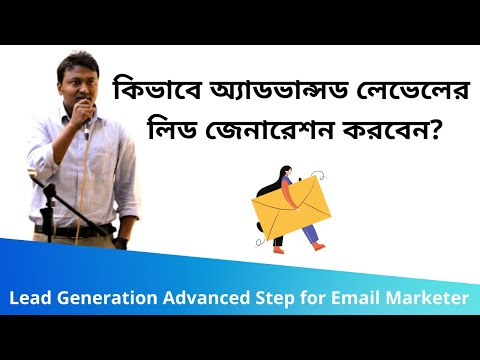 2. Lead Generation Tutorial 2020 (ইমেইল মার্কেটিং) | Advanced Step For Email Marketer & Entrepreneur