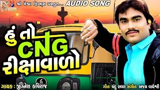 Hu To CNG Rikshawado Jignesh Kaviraj Super Hit Romantic Song