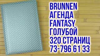 Розпакування Brunnen Агенда Fantasy блакитний 320 сторінок 73-796 61 33