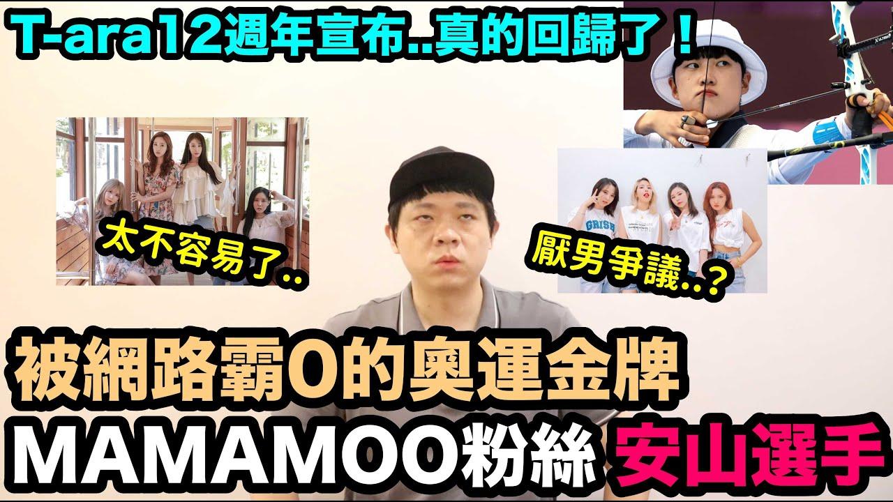 超傻眼..被網路80的MAMAMOO粉絲奧運金牌選手爭議?/T-ara 12週年宣布 真的回歸了!DenQ