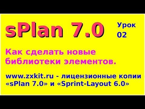 sPlan- Русская версия с библиотеками по ГОСТ-у