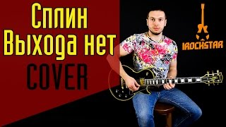 Сплин - Выхода нет (iRockStar.Tv Acoustic Cover)|Кавер на гитаре (акустика)