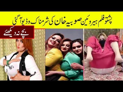 Download sobia khan pashto film songs sobia khan dance songs sobia khan new dance songs sobia khan new mujra