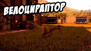 ВЕЛОЦИРАПТОР В ДЕЛЕ! ХИТРЫЙ ХИЩНИК! - Jurassic World Evolution #6
