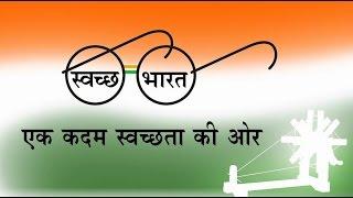 Swachh Bharat Abhiyan- Swachh Bharat ka Irada Kar Liya Hum Ne
