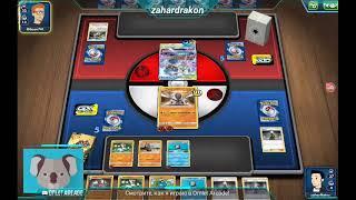 """Смотрите мой стрим по """"Pokémon Trading Card Game Online"""" в """"Omlet Arcade""""!"""