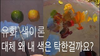 유화 색 이론 Color Theory with oil …