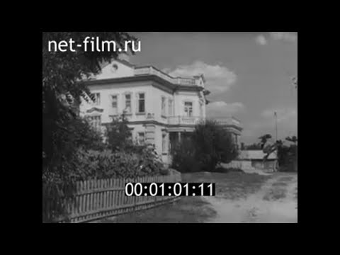 1964г. станица Вёшенская. Михаил Шолохов. Ростовская обл