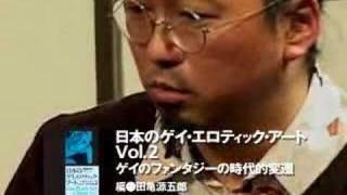日本の現代美術を代表するアーティスト、 村上隆氏と、ゲイ・エロティック・アーティスト であり、「日本のゲイ・エロティック・アート」の...