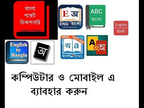 English To Bangla Dictionary | English To Bangla Dictionary For Pc Free