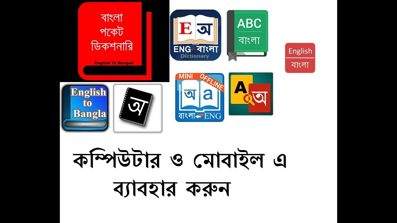 Bangla Dictionary Book