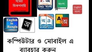 English to Bangla Dictionary   English to bangla dictionary for pc free