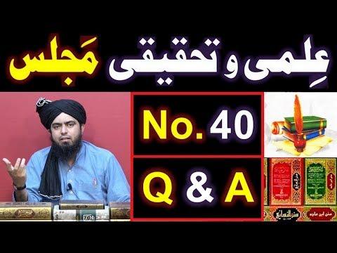 40-ILMI-o-Tahqeeqi MAJLIS (Open Q & A Session) with Engineer Muhammad Ali Mirza Bhai (09-Dec-2018)