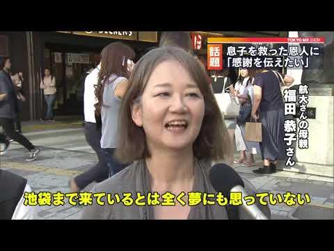 「息子を救った夫婦に感謝伝えたい」 池袋駅で名乗らず千円