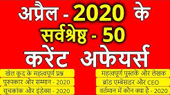 Current Affairs 2020 April   April full month current affairs 2020 in hindi   Gk for next exam