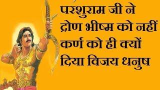 vijay dhanush of karna    vijay dhanush vs gandiva    vijay dhanush story