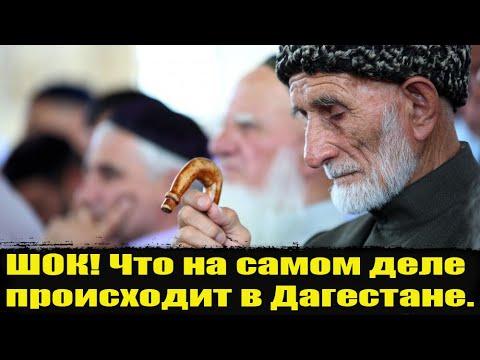 ШОК! Что творится в Дагестане?  Дагестан последние новости. Что на самом деле происходит в Дагестане