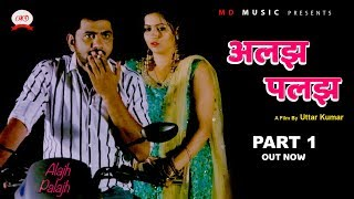 ALAJH PALAJH अलझ पलझ | Part - 1 | Uttar Kumar | Kavita Joshi | Latest New Film 2019 | MD music