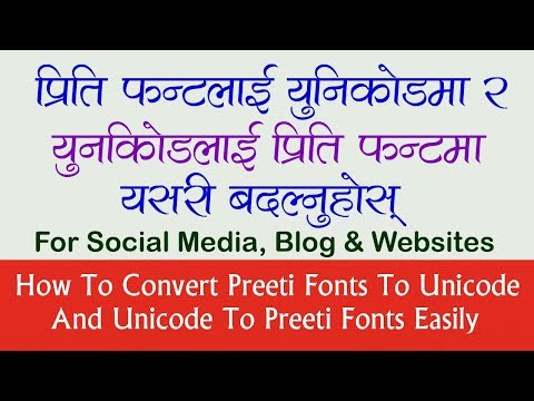 How To Convert Nepali Fonts To Nepali Unicode And Nepali Unicode To Nepali Fonts Easily