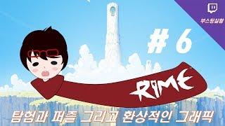 라임 [RiME] #6 몽환적인 배경과 음악이 함께하는 감성 힐링 퍼즐 게임 (부스팅 실황)